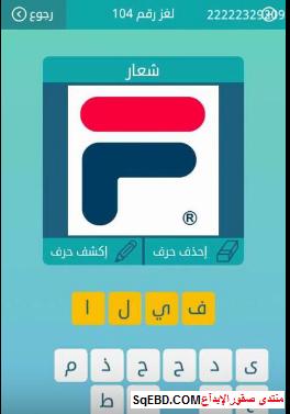 حل لغز شعار  لغز رقم 104 من المجموعة الثانية عشر من لعبة كلمات متقاطعة do.php?img=6627