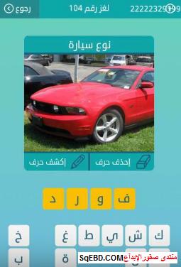 اجابة سؤال نوع سيارة  لغز رقم 105 من المجموعة الثانية عشر من لعبة كلمات متقاطعة do.php?img=6628