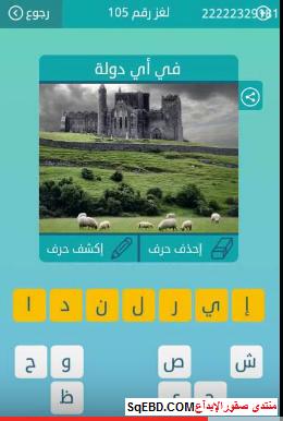 جواب سؤال فى اى دولة  لغز رقم 105 من المجموعة الثانية عشر من لعبة كلمات متقاطعة do.php?img=6629
