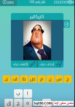 جواب لغز كاريكاتير  لغز رقم 105 من المجموعة الثانية عشر من لعبة كلمات متقاطعة do.php?img=6630