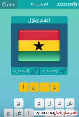 اجابة لغز  اعلام ودول لغز رقم 105 من المجموعة الثانية عشر من لعبة كلمات متقاطعة do.php?img=6632