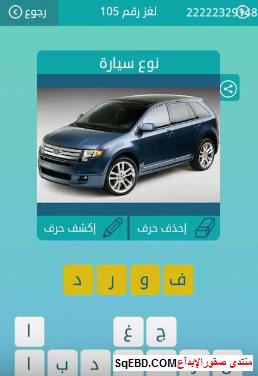 جواب سؤال  نوع سيارة لغز رقم 105 من المجموعة الثانية عشر من لعبة كلمات متقاطعة do.php?img=6633