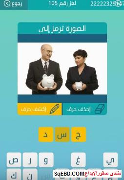 حل سؤال  الصورة ترمز الى  لغز رقم 105 من المجموعة الثانية عشر من لعبة كلمات متقاطعة do.php?img=6634
