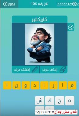 حل لغز  كاريكاتير  لغز رقم 106 من المجموعة الثانية عشر من لعبة كلمات متقاطعة do.php?img=6637