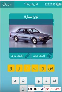 اجابة لغز  نوع سيارة  لغز رقم 108 من المجموعة الثانية عشر من لعبة كلمات متقاطعة do.php?img=6638