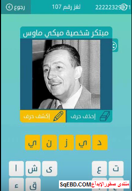 حل سؤال  مبتكر شخصية ميكى ماوس لغز رقم 107 من المجموعة الثانية عشر من لعبة كلمات متقاطعة do.php?img=6640
