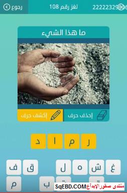 حل سؤال  ما هذا الشيء  لغز رقم 108 من المجموعة الثانية عشر من لعبة كلمات متقاطعة do.php?img=6646