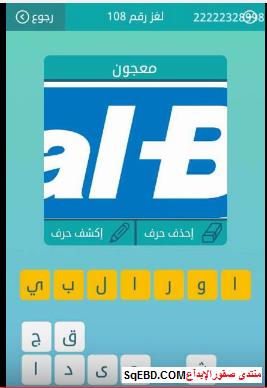 اجابة لغز معجون لغز رقم 108 من المجموعة الثانية عشر من لعبة كلمات متقاطعة do.php?img=6647