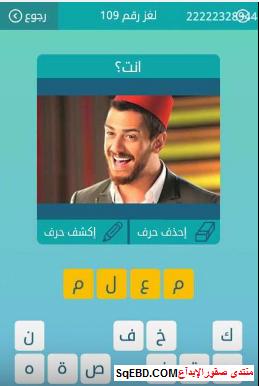 حل سؤال انت ؟ لغز رقم 109 من المجموعة الثالثة عشر من لعبة كلمات متقاطعة do.php?img=6651