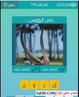 اجابة سؤال على الرؤوس ؟ لغز رقم 109 من المجموعة الثالثة عشر من لعبة كلمات متقاطعة do.php?img=6652