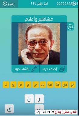اجابة سؤال  مشاهير واعلام ؟لغز رقم 110 من المجموعة الثالثة عشر من لعبة كلمات متقاطعة do.php?img=6655