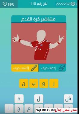 جواب لغز مشاهير كرة القدم  لغز رقم 110 من المجموعة الثالثة عشر من لعبة كلمات متقاطعة do.php?img=6656