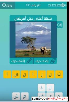 اجابة لغز فيها اعلى جبل افريقى ؟  لغز رقم 111 من المجموعة الثالثة عشر من لعبة كلمات متقاطعة do.php?img=6657