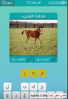 اجابة سؤال ما هذا الشيء ؟ لغز رقم 112 من المجموعة الثالثة عشر من لعبة كلمات متقاطعة do.php?img=6660
