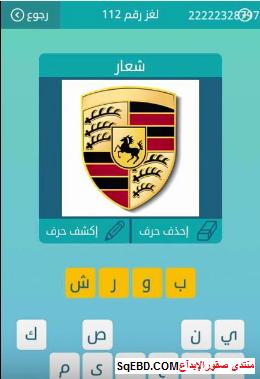جواب سؤال شعار  لغز رقم 112 من المجموعة الثالثة عشر من لعبة كلمات متقاطعة do.php?img=6662