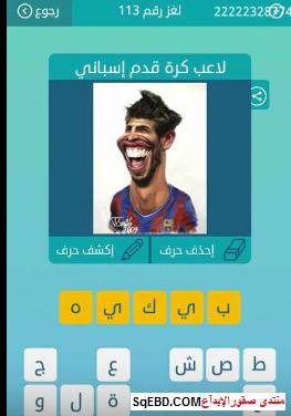 جواب سؤال لاعب كرة قدم اسبانى ؟ لغز رقم 113 من المجموعة الثالثة عشر من لعبة كلمات متقاطعة do.php?img=6665