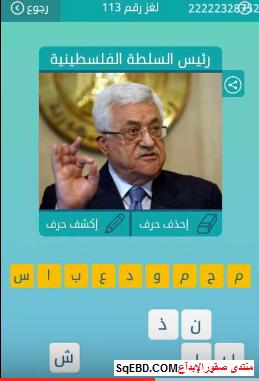 اجابة سؤال رئيس السلطة الفلسطينية  لغز رقم 113 من المجموعة الثالثة عشر من لعبة كلمات متقاطعة do.php?img=6667