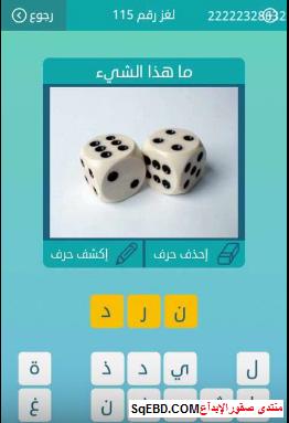 جواب سؤال ما هذا الشيء ؟ لغز رقم 115 من المجموعة الثالثة عشر من لعبة كلمات متقاطعة do.php?img=6672