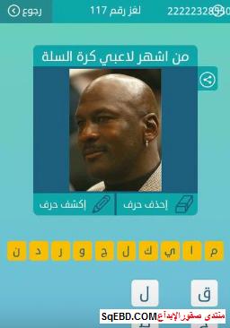 حل لغز من اشهر لاعبى كرة السلة لغز رقم 117 من المجموعة الرابعة عشر من لعبة كلمات متقاطعة do.php?img=6678