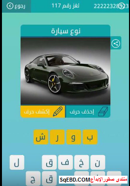 اجابة سؤال نوع سيارة لغز رقم 117 من المجموعة الرابعة عشر من لعبة كلمات متقاطعة do.php?img=6681