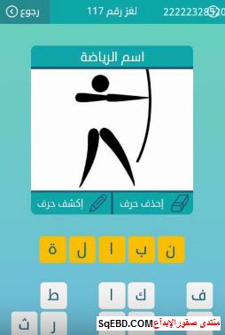 جواب لغز اسم الرياضة لغز رقم 117 من المجموعة الرابعة عشر من لعبة كلمات متقاطعة do.php?img=6682