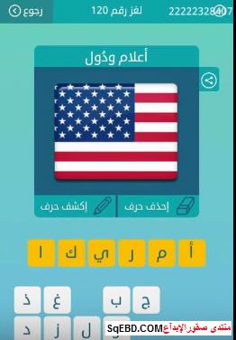 جواب لغز  اعلام ودول لغز رقم 120 من المجموعة الرابعة عشر من لعبة كلمات متقاطعة do.php?img=6697