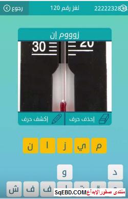 حل سؤال زوووم ان  لغز رقم 120 من المجموعة الرابعة  عشر من لعبة كلمات متقاطعة حل سؤال زوووم ان do.php?img=6711