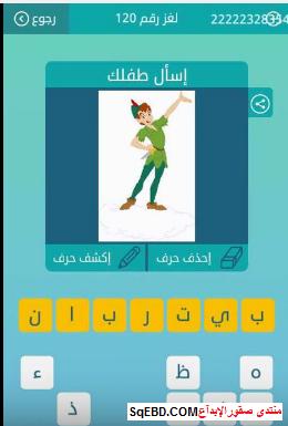 جواب سؤال  اسال طفلك لغز رقم 120 من المجموعة الرابعة  عشر من لعبة كلمات متقاطعة do.php?img=6712