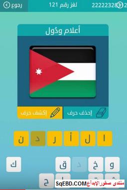 جواب سؤال  اعلام ودول لغز رقم 121 من المجموعة الرابعة عشر من لعبة كلمات متقاطعة do.php?img=6713