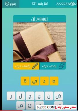حل سؤال  زوووم ان لغز رقم 121 من المجموعة الرابعة عشر من لعبة كلمات متقاطعة do.php?img=6715