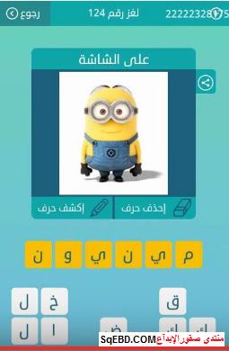 اجابة سؤال على الشاشة ؟ لغز رقم 124 من المجموعة الرابعة عشر من لعبة كلمات متقاطعة do.php?img=6719