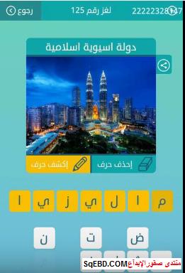 جواب سؤال دولة اسيوية اسلامية لغز رقم 125 من المجموعة الرابعة عشر من لعبة كلمات متقاطعة do.php?img=6721
