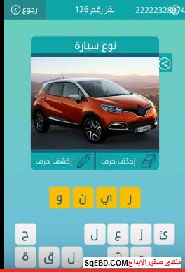 حل سؤال نوع سيارة لغز رقم 126 من المجموعة الرابعة عشر من لعبة كلمات متقاطعة do.php?img=6724