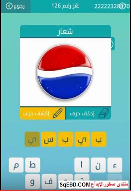 اجابة سؤال شعار لغز رقم 126 من المجموعة الرابعة عشر من لعبة كلمات متقاطعة do.php?img=6725