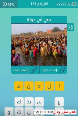 جواب لغز فى اى دولة لغز رقم 126 من المجموعة الرابعة عشر من لعبة كلمات متقاطعة do.php?img=6726