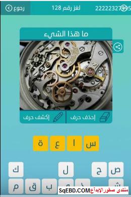 اجابة لغز ماهذا الشيء لغز رقم 128 من المجموعة الخامسة عشر من لعبة كلمات متقاطعة do.php?img=6731
