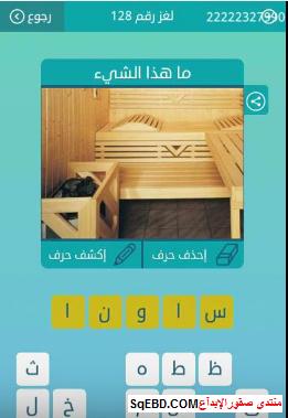 جواب سؤال ما هذا الشيء لغز رقم 128 من المجموعة الخامسة عشر من لعبة كلمات متقاطعة do.php?img=6732