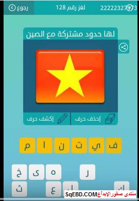 حل  سؤال  لها حدود مشتركة مع الصين  لغز رقم 128 من المجموعة الخامسة عشر من لعبة كلمات متقاطعة do.php?img=6733