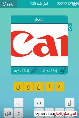 جواب سؤال  شعار  لغز رقم 129 من المجموعة الخامسة عشر من لعبة كلمات متقاطعة do.php?img=6736
