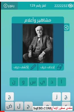 حل سؤال  مشاهير واعلام  لغز رقم 129 من المجموعة الخامسة عشر من لعبة كلمات متقاطعة do.php?img=6737