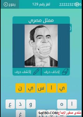 اجابة لغز  ممثل مصرى   لغز رقم 129 من المجموعة الخامسة عشر من لعبة كلمات متقاطعة do.php?img=6738