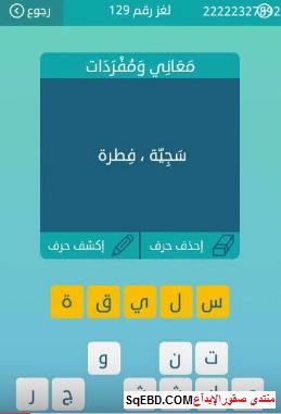 جواب لغز سحبة , فطرة لغز رقم 129 من المجموعة الخامسة عشر من لعبة كلمات متقاطعة do.php?img=6739
