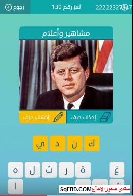 جواب سؤال مشاهير واعلام لغز رقم 130 من المجموعة الخامسة عشر من لعبة كلمات متقاطعة do.php?img=6740