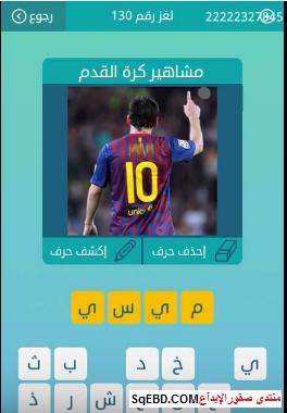 حل سؤال مشاهير كرة القدم   لغز رقم 130 من المجموعة الخامسة عشر من لعبة كلمات متقاطعة do.php?img=6741