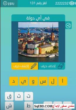 اجابة  سؤال فى اى دولة لغز رقم 131 من المجموعة الخامسة عشر من لعبة كلمات متقاطعة do.php?img=6746