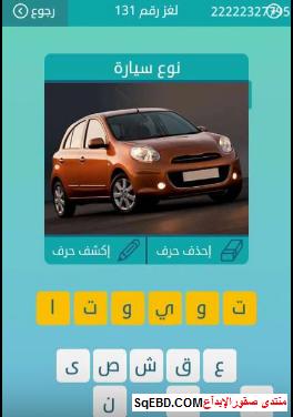 حل لغز نوع سيارة لغز رقم 131 من المجموعة الخامسة عشر من لعبة كلمات متقاطعة do.php?img=6747