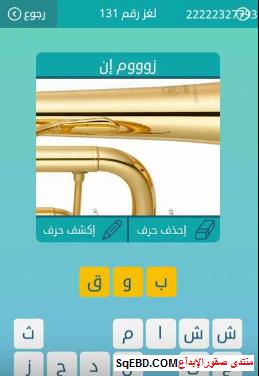 اجابة لغز زوووم انلغز رقم 131 من المجموعة الخامسة عشر من لعبة كلمات متقاطعة do.php?img=6748
