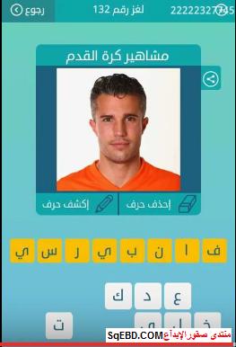 اجابة سؤال مشاهير كرة القدم لغز رقم 132 من المجموعة الخامسة عشر من لعبة كلمات متقاطعة do.php?img=6751