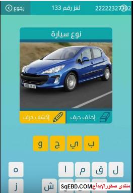 جواب سؤال نوع سيارة لغز رقم 133 من المجموعة الخامسة عشر من لعبة كلمات متقاطعة do.php?img=6754