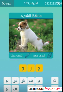 حل سؤال ما هذا الشيء لغز رقم 133 من المجموعة الخامسة عشر من لعبة كلمات متقاطعة do.php?img=6755